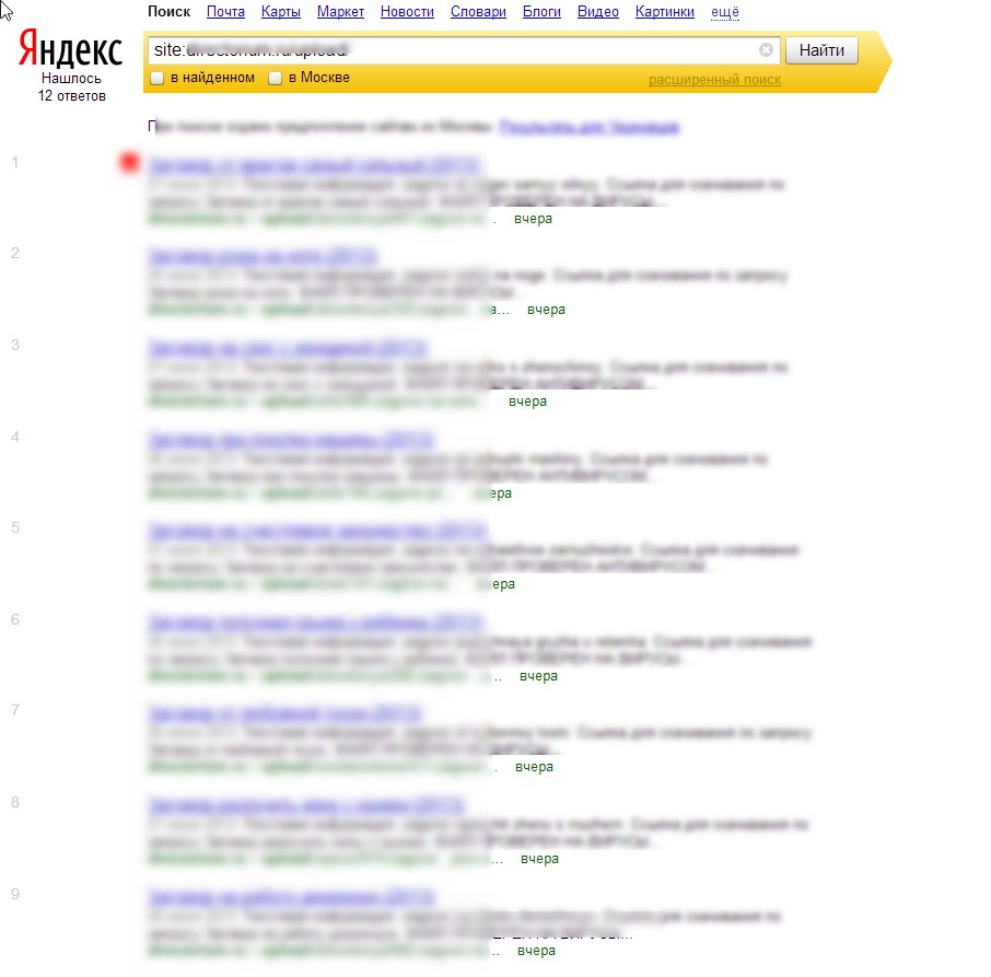 Blackhat_SEO_Cybercrime_Fraud_Rogue_Search_Engine_Doorway_Management_11