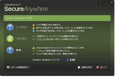 機能 システム アナライザ使用方法 -03